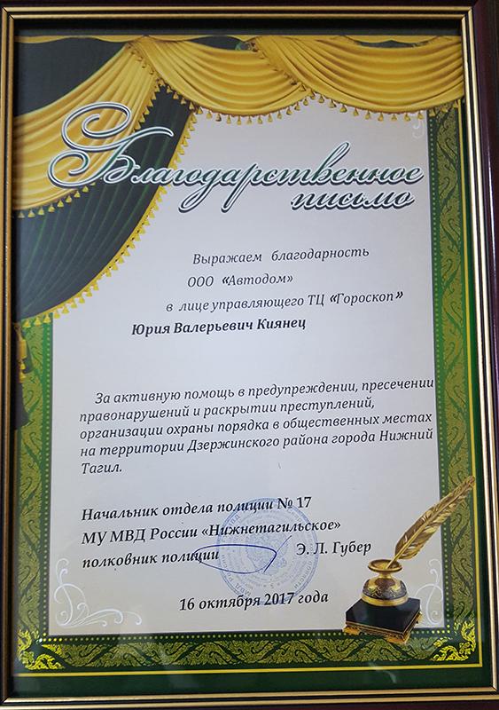 Благодарственное письмо от МВД 16.10