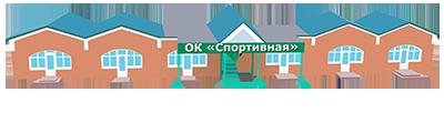 OK_Sportivnaya