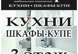 Мебельная компания «Эльф»