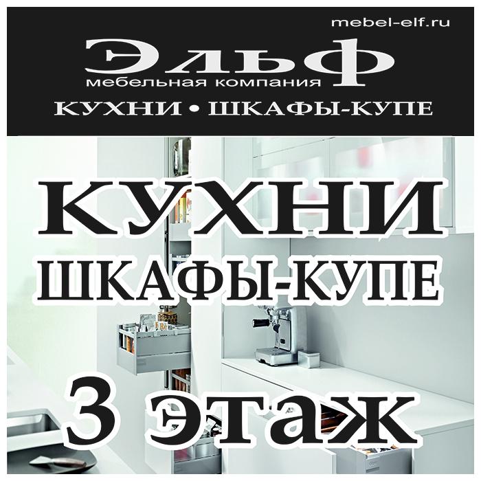 Мебельная компания Эльф