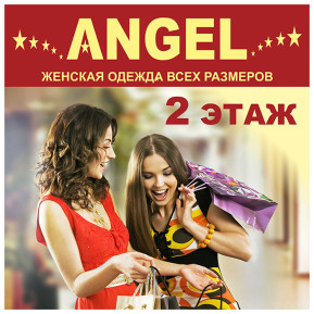 Магазин женской одежды «Angel»
