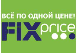 Всё по 51 руб. «Fix Price»
