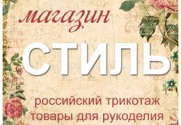 Магазин «Стиль»