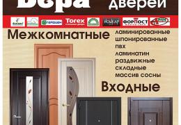 Магазин дверей «Вера»