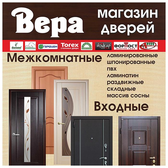 Магазин дверей Вера