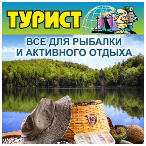 Магазин «Турист»