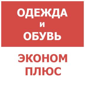 Эконом Плюс