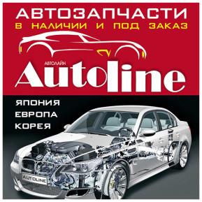 Автозапчасти для иномарок «AutoLine»
