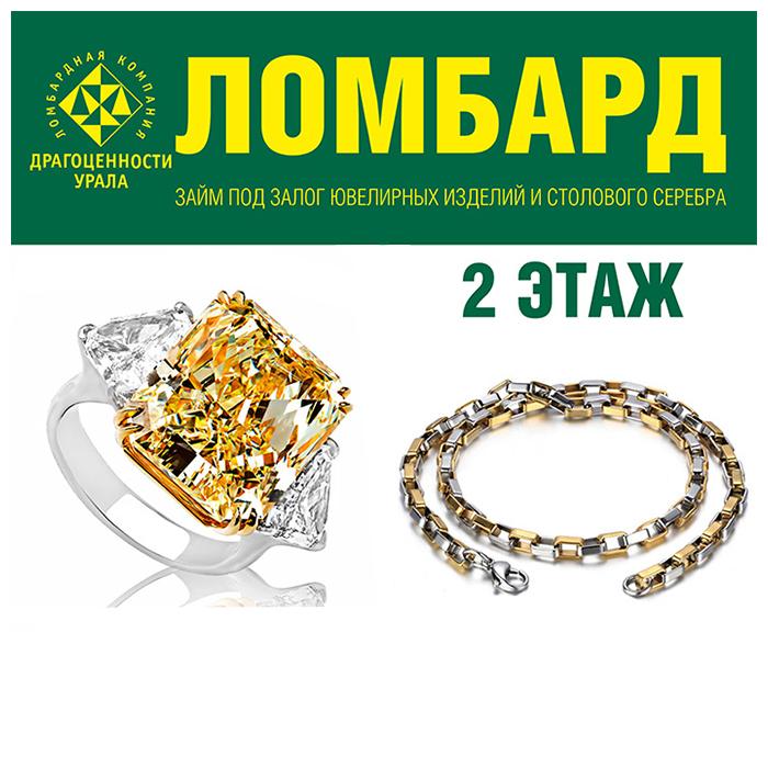 Dragotsennosti-Urala_logo