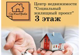 Центр недвижимости «СоцЖилПроект»