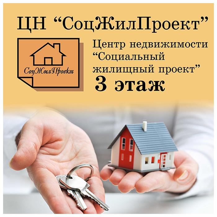 SotsZhilProekt_logo