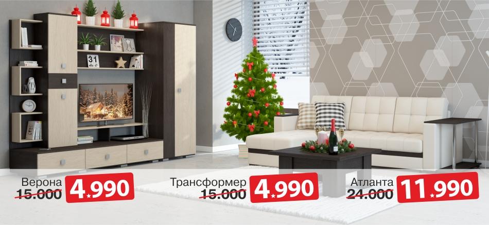 В много мебели новогодняя распродажа!.