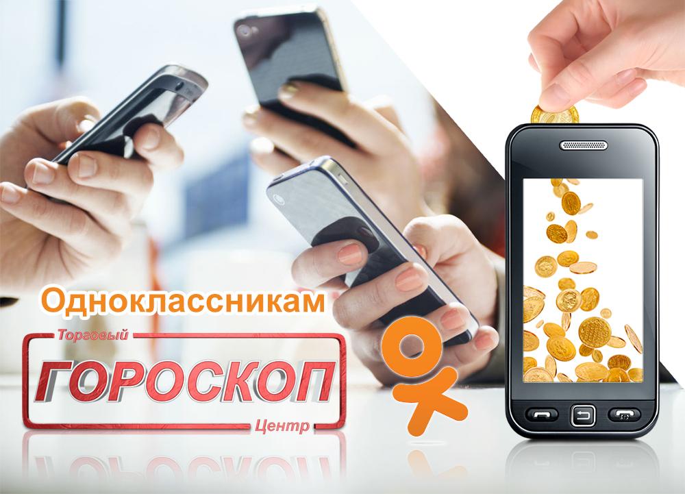 Картинки гороскоп на телефон