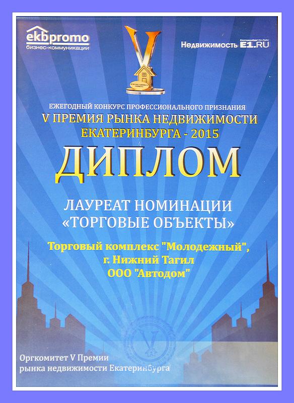 V Премия рынка недвижимости Среднего Урала