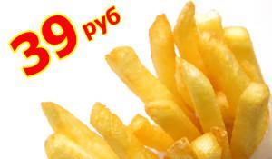 Картофель фри всего за 39 руб