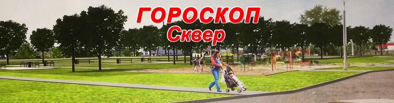 Гороскоп Сквер