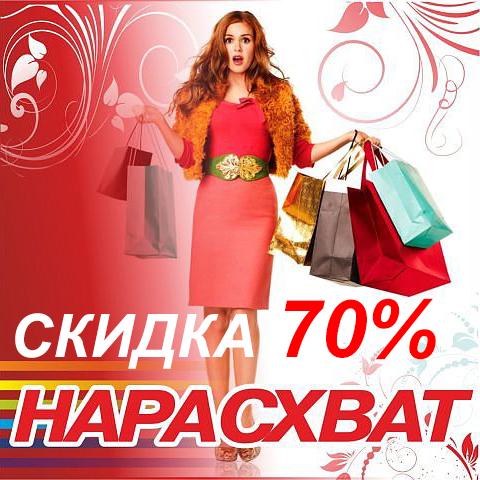 Женская Одежда Со Скидкой 70