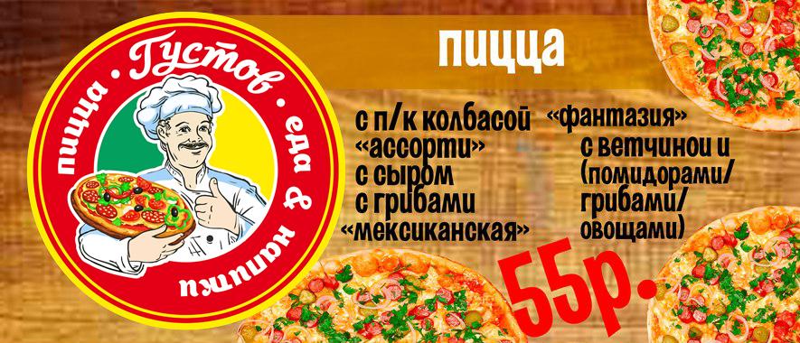Пицца в кафе Густов