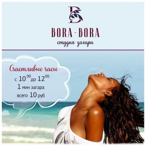 Студия загара BORA-BORA