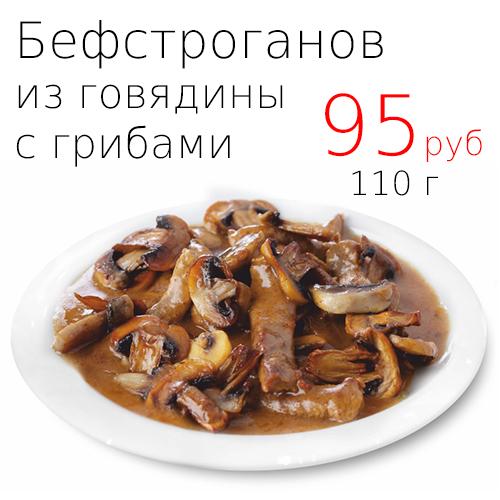 Бефстроганов из говядины с грибами