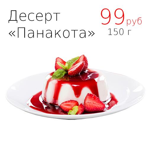 Десерт Панакота