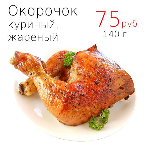 Окорочок куриный жареный