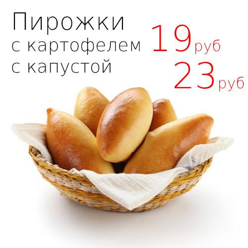 Пирожки с картофелем капустой