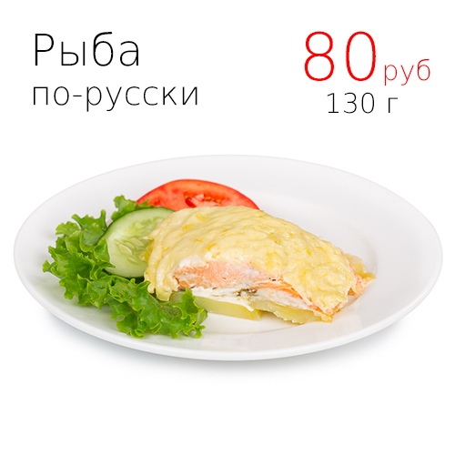 Рыба по-русски