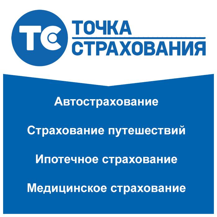 Точка страхования логотип
