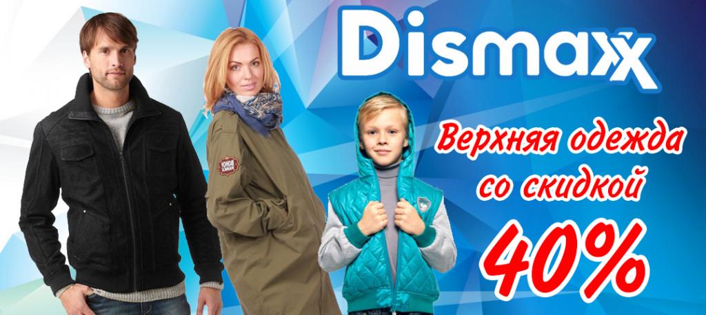 Скидка 40 на верхнюю одежду в Dismaxx