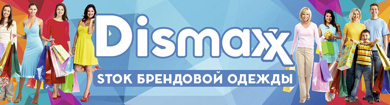 Магазин брендовой одежды Dismaxx