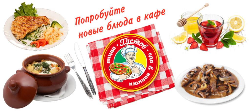 Новые блюда в кафе Густов