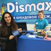 Победители Битвы за одежду из «Dismaxx»