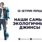 G-star - 1