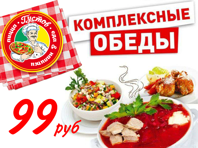 Деловой обед за 99 руб