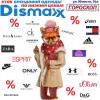 Финальная распродажа в Dismaxx!