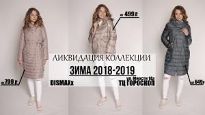 Зима goodbye - 1