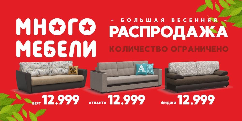Большая весенняя распродажа в Много Мебели