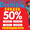 Летом в Dismaxx скидка 50%!