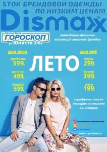 Летом в Dismaxx скидка 50 - 1