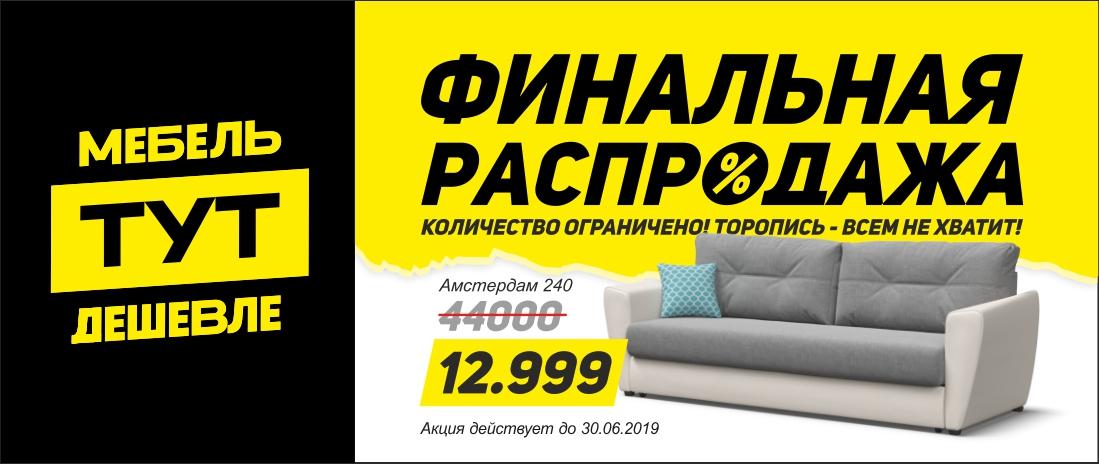 Финальная распродажа в Мебель Тут Дешевле
