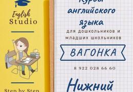 Студия английского языка Step by Step