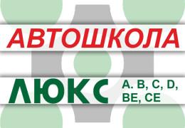 Автошкола Люкс