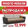 Большая весенняя распродажа в Много Мебели!