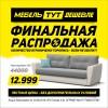 Финальная распродажа в Мебель Тут Дешевле!